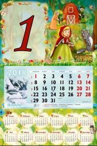 Календари_20171002_201801