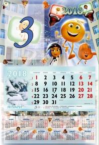 Календари_20171002_201803