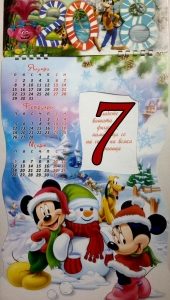 Календари_20171002_201807