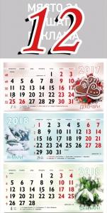 Календари_20171002_201812