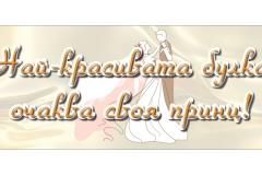 Развлекателни_табелки_17